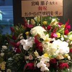 recital flower