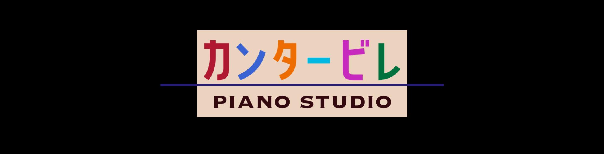 Cantabile Piano Studio